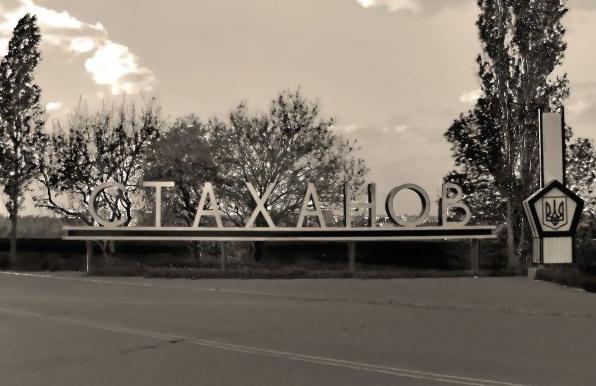Град Стаханов в Луганска област излиза от състава на ЛНР