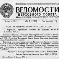 Вестник с решението за Крим