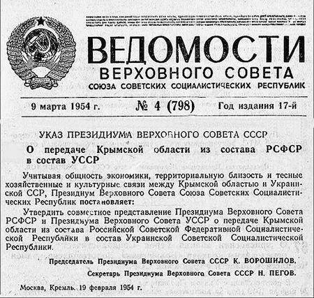 """Кога, защо и как """"Хрушчов подари Крим на Украйна"""" – І част"""