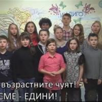 Децата на Украйна - за мир!