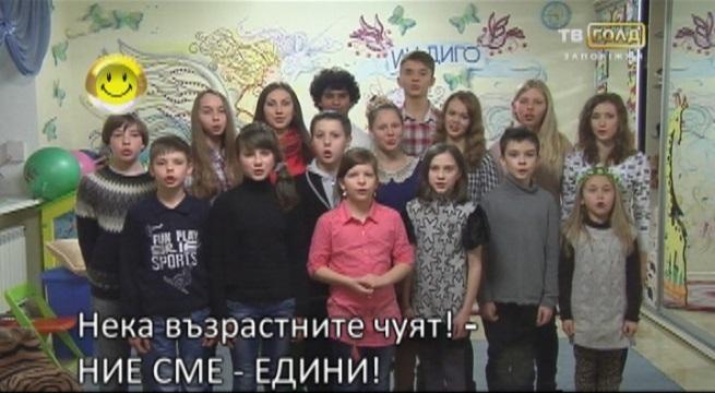 Децата на Украйна – за мир!