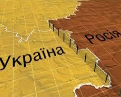 Граница Украйна-Русия
