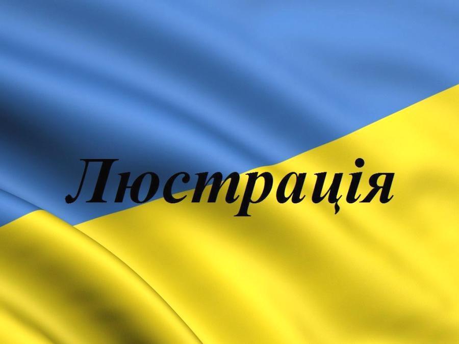Лустрация: висшите държавни чиновници от времето на Янукович ще бъдат отстранени от властта за 10 години