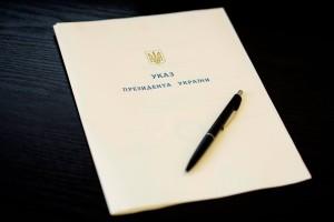 президентски указ