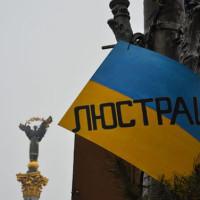 Лустрацията в Украйна започна