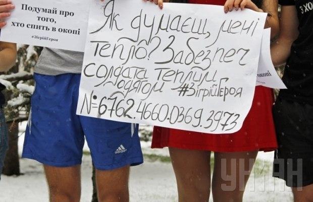 Снимка: УНИАН / На тази снимка се посочва и номера на сметката
