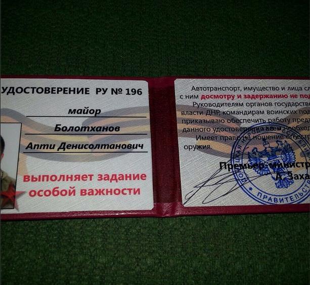 Документи, издадени от главата на донецките сепаратисти Захарченко