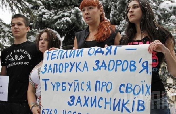 """Снимка: УНИАН / """"Топлите дрехи са залог на здравето. Грижи се за защитниците си"""""""
