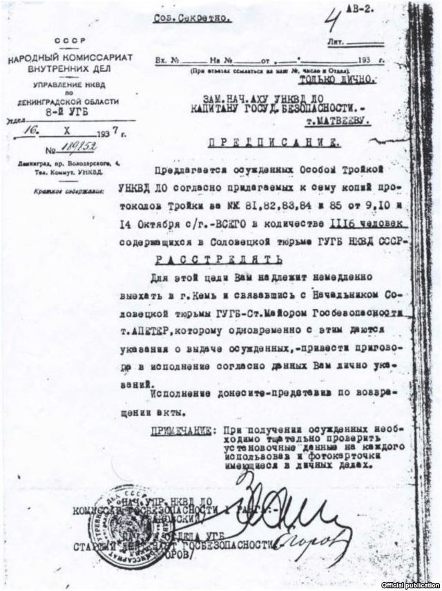 Заповед за разстрел 16.10.1937