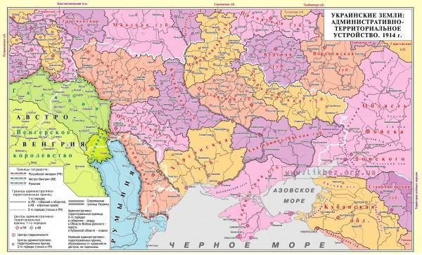 Украйна,1914