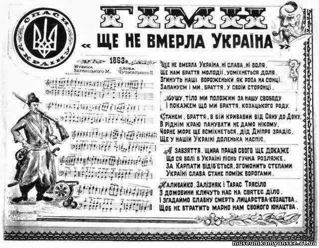 Химн на Украйна