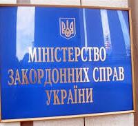 Украинското МВнР настоява Русия да изтегли незабавно своите подразделения от територията на Украйна