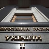 """Украинският парламент обяви Русия за страна-агресор и призова международната общност да обяви  """"ДНР"""" и """"ЛНР"""" за терористични организации"""
