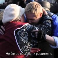 """""""Украйна днес"""" организира прожекция на украинския филм """"По-силно от оръжието"""""""