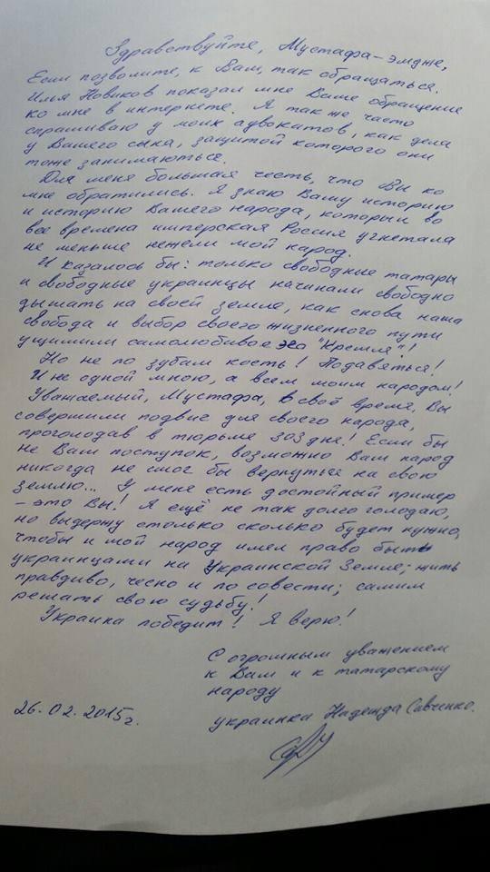 Отговор на Мустафа Джемилев