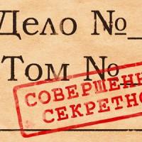 Украйна разсекрети архивите на КГБ