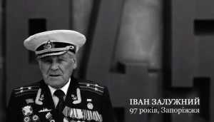Иван Залужний, ветеран от Втората световна война, г. Запорожие, Украйна