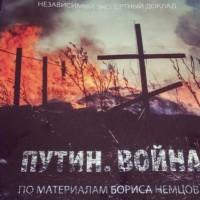 """На кого е нужна войната в Украйна, методите на руската пропаганда, кой свали малайзиският """"Боинг"""" и друго – публикуван е започнатият от Борис Немцов доклад """"Путин. Война"""""""