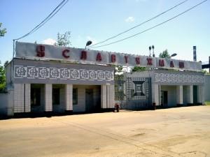Славянски завод за тежко машиностроене