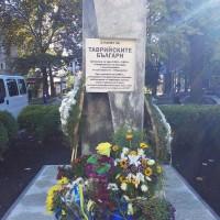 Паметник на депортираните таврийски българи