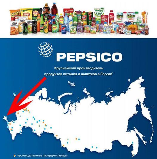 скрийншот от сайта на PepsiCo